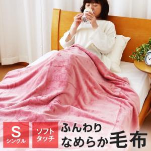 フランネル毛布 シングル 140×190cm 毛布 ソフトタッチ なめらか毛布 ブランケット エルモ futonnotamatebako