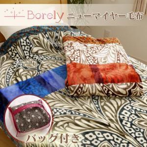 ニューマイヤー毛布 シングル 140×200cm 西川リビング ボレリー サラサ柄 毛布 西川 クーポンで全品11%OFF futonnotamatebako