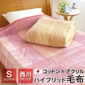 毛布 シングル 140×200cm ハイブリッドブランケット 日本製 西川リビング AN-2067...