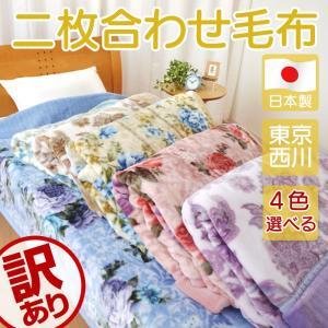 訳あり 柄おまかせ アクリル毛布 シングル 140×200cm 西川 2枚合わせ毛布 日本製 ラッピング不可 クーポンで全品11%OFF futonnotamatebako