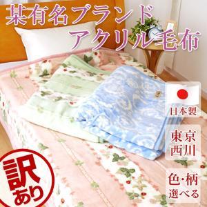 訳あり アクリル毛布 シングル 140×200cm 日本製 東京西川 一枚仕立て タグなし 苺柄 花柄 WW 冬 ラッピング不可 クーポンで全品11%OFF futonnotamatebako