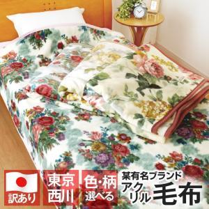 訳あり アクリル毛布 シングル 140×200cm 日本製 東京西川 一枚仕立て タグなし 花柄 SD 冬 ラッピング不可 クーポンで全品11%OFF futonnotamatebako