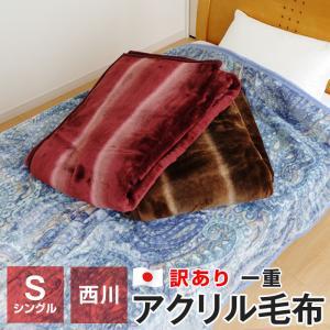 訳あり アクリル毛布 シングル 140×200cm 日本製 東京西川 一枚仕立て タグなし ペイズリー 冬 ラッピング不可|futonnotamatebako