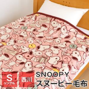 西川 スヌーピー 毛布 シングル 140×200cm ニューマイヤー毛布 一重毛布 ブランケット SP-1105 2020-03760の画像