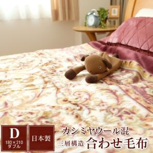 カシミヤ ウール ポリエステル混わた入り マイヤー毛布 ダブル 日本製 送料無料|futonnotamatebako