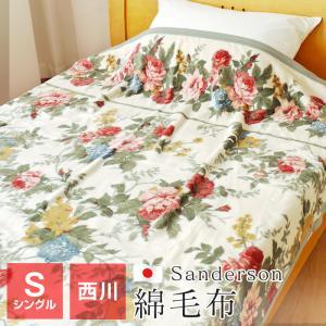 サンダーソン 綿毛布 シングル 140×200cm 日本製 綿100% 東京西川 SD306|futonnotamatebako