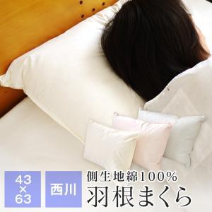 西川のホテルのような羽根枕/羽根まくら 中材にフェザー(羽根)を使っているのでほどよいクッション性が...