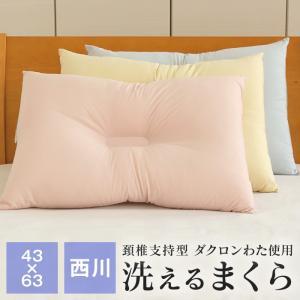 京都西川 洗える枕 43×63cm ウォッシャブル枕 頚椎支持型|futonnotamatebako