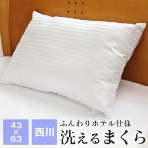 京都西川の洗える枕。うっすらとストライプ柄になっていて、高さは約12cmあります。たっぷりと詰まった...