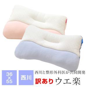 西川リビング ウエ楽 枕 36×55cm 仰向け寝 高さ調整 まくら ウォッシャブル|futonnotamatebako