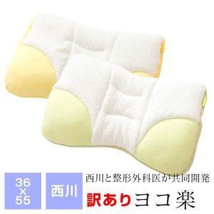 西川リビング ヨコ楽 枕 36×55cm 横向き寝 高さ調整 まくら ウォッシャブル ピローギャラリー|futonnotamatebako