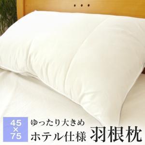 羽根枕 45×75cm ホテル仕様 ゆったり羽根枕 大きい枕|futonnotamatebako