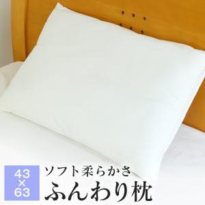 ふんわり枕 43×63cm ホテル仕様 やわらかい枕|futonnotamatebako