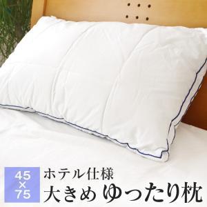 大きい枕 45×75cm ホテル仕様 ゆったり枕 PL-2|futonnotamatebako