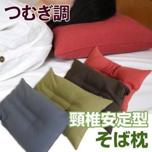 そば枕 35×50cm 頚椎安定型 国産そば殻 つむぎ調 そばがら枕 日本製 クーポンで全品11%OFFの写真