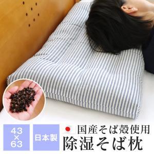 そば枕 除湿そばがら枕 43×63cm 国産そば殻使用 日本製|futonnotamatebako