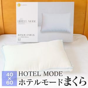 5000円以上で送料無料 2/25 09:59迄 ホテル仕様 洗える 枕 ホテルモードまくら 40×60×3cm パイピング マチあり やわらかめ D's 70th futonnotamatebako