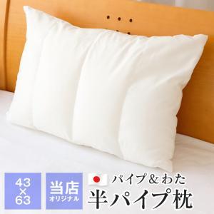 オリジナル枕 半パイプ まくら 片面パイプ/片面ポリエステル 43×63cm 日本製 リバーシブル 高め/低め|futonnotamatebako