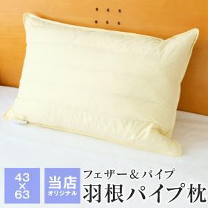 オリジナル枕 羽パイプ 片面フェザー/片面パイプ 43×63cm まくら 日本製 リバーシブル|futonnotamatebako