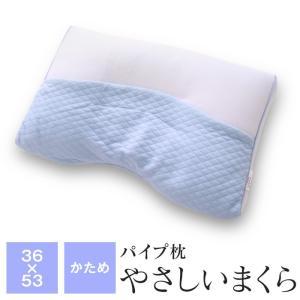 やさしいまくら パイプ枕 36×53×4cm かため 調節シート付 日本製 アンミンピロー|futonnotamatebako