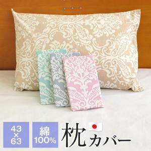 綿100%でさらりとした肌触り♪安心の日本製枕カバー ピロケース  ■サイズ:43cm×63cm ■...