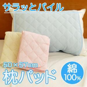 シンカーパイル枕パッド 50×57cm 綿100% 枕カバー logi|futonnotamatebako