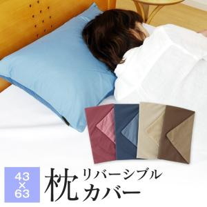 リバーシブル 枕カバー 43×63cm 無地 シンプル ピローケース 新柄 1563|futonnotamatebako