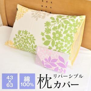 リバーシブル 枕カバー 43×63cm 綿100% 両面プリント 中袋式 グレイシー