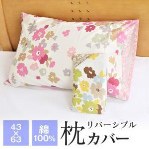 リバーシブルの枕カバー 43×63cm 綿100% 両面プリント 中袋式 シャルロッテ|futonnotamatebako