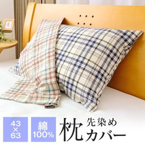 綿先染め 枕カバー 43×63cm 綿100% チェック柄 CS-YMD1763