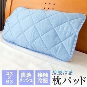 接触冷感 枕パッド 43×63cm ひんやり 速乾 裏メッシュ 通気性 夏 PT807-43