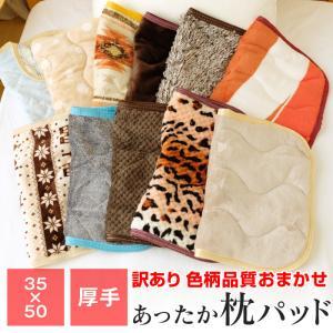 ◆色柄品質全部おまかせ商品です 「色」「柄」「品質」ともお選びいただけません。 ※色柄品質すべて当店...