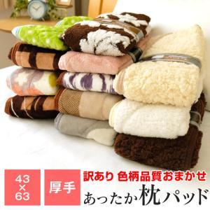 ◆色柄品質全部おまかせ商品 「色」「柄」「品質」ともお選びいただけません。 ※色柄品質すべて当店おま...