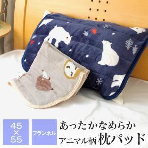あったか 枕パッド 45×55cm フランネル 枕カバー ハリネズミ/ポーラベア