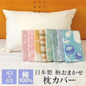 柄おまかせ 枕カバー 43×63cm 綿100% ピローケース|futonnotamatebako