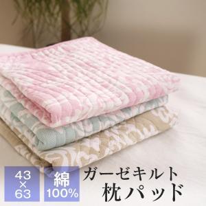 表面、裏面が、綿100%の枕カバー/枕パッド。細かなキルティングを施した生地は、やわらかいのにしっか...