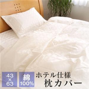 枕カバー 約43×63cm 綿100% ホテル仕様|futonnotamatebako