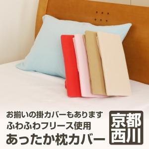 フリース あったか枕カバー 43×63cm 京都西川 打ち合わせ式|futonnotamatebako