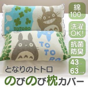 となりのトトロ のびのび枕カバー 34×64cm 綿100% 43×63cm枕用 スタジオジブリ|futonnotamatebako