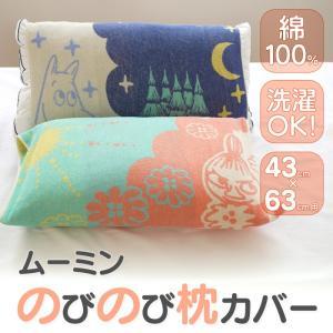 ムーミン のびのび枕カバー 34×64cm 綿100% タオル生地 43×63cm枕用|futonnotamatebako