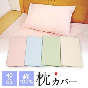 枕カバー 43×63cm 綿100% 日本製 10750-2|futonnotamatebako