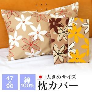枕カバー 47×90cm 綿100% 日本製 封筒式 オックスフォード生地 ピローケース OX-4790|futonnotamatebako