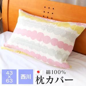 西川 枕カバー 45×65cm 43×63cmの枕用 綿100% 日本製 ビエラ織り いろは京 まる...