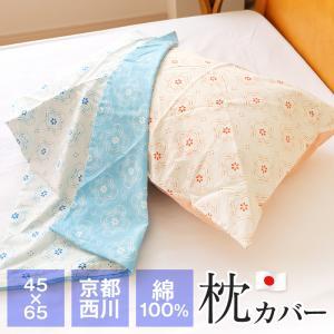 京都西川 枕カバー 45×65cm 43×63cmの枕用 綿100% 日本製 リバーシブル いろは京...