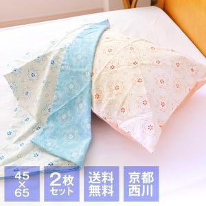 送料無料 2枚セット 箱入り 京都西川 枕カバー 45×65cm 43×63cmの枕用 リバーシブル...