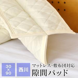 隙間パッド すき間 ベッドパッド 30×190cm フリーサイズ 京都西川|futonnotamatebako