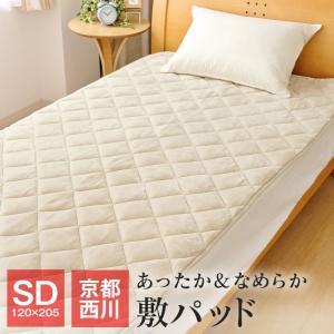 京都西川 あったか敷きパッド セミダブル 120×205cm なめらか ベッドパッド 冬 2EPK6...