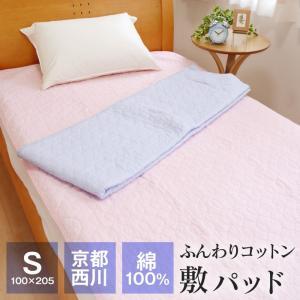 ふんわりコットン 敷きパッド シングル 100×205cm 綿100% 京都西川 ベッドパッド 夏 5CK195|futonnotamatebako