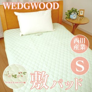 ウェッジウッド 敷パッド シング 100×205cm Wedgwood ワイルドストロベリー 西川産業 WW0080|futonnotamatebako