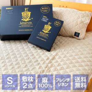 ◆この商品について 京都西川の敷パッド(シングルサイズ)+枕パッドの2点セットです。 表地に、英国の...